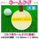 ♪フルカラー♪ゴルフ ネームプレート < 丸形 水玉 大型80mm >