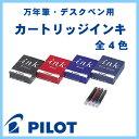【メール便対応可能】パイロット カートリッジインキ万年筆 デスクペン用【12本入り】
