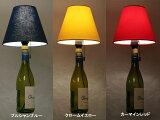 Faburikkushedo匹配瓶。楽Shimimasen的灯,或跟踪的特瓶灯[ボトルとファブリックシェードのマッチング。それぞれの灯りを楽しみませんか?日本製ボトルランプの具<ウエスタンクロス>ビビットカラー   10P02jun13]