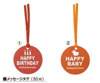 ■ラッピングタグ(50円)