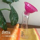 Betta ドクターベッタ哺乳瓶専用 ロート・フラワー(ローズピンク)■4997660095001-MG【ベビー 哺乳瓶 アクセサリ ベビー用品 日本製 ベッタ】■71844【ZT
