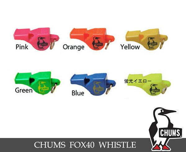 【最大3000円オフ】CHUMS Fox 40 Whistle Classic/ホイッスルクラシック ■CH61-0023【レディース&メンズ&キッズ アウトドア ホイッスル 笛 チャムス】■7005504【定番◎】