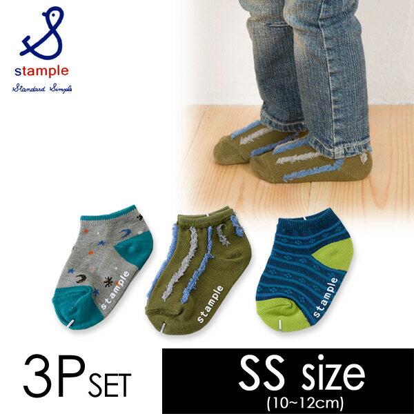 stample 男の子ベビーソックス3P 71589 ベビー 靴下 くつ下 SOX 男の子 子供 こども 子ども スタンプル 出産祝い 7007644