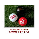 ノベルティプレゼント★CHUMカラーボール1点プレゼント