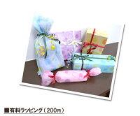 ■有料ラッピング(200円)