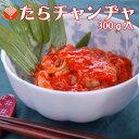 韓国の珍味!チャンヂャ(タラの内臓キムチ)300g(袋入)