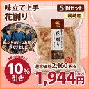 R-ajitate_hana60g-01