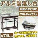 【送料無料】木目風 庭先 シンク アルミ製流し台 75 ホースを蛇口に 簡単設置 屋外 水