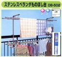 セキスイ ステンレスベランダものほし台(格子手すり取付用) (DB-502)【RCP】【DB-502】