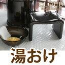 【送料無料】【●日本製】クラウド 上質と感じる美しさ デザイン湯桶 全2色 (※風呂椅子等は別売り)【RCP】【EX-Cd-】【W Br】