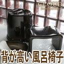 【送料無料】【●日本製】クラウド 上質と感じる美しさ デザインバススツール(背の高い風呂椅子)(※湯桶等は別売り)【RCP】【HL-Cd-】【Br W】