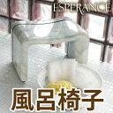 【送料無料】【●日本製】 エスペランス 大理石調デザインの風呂椅子 (※湯桶等は別売り)【RCP】【EX-NE-W】