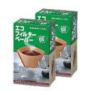 環境保護と経済性を両立したコーヒーペーパーエコ フィルターペーパーブラウン1×1G (100枚×2箱セット)