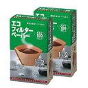 環境保護と経済性を両立したコーヒーペーパーエコ フィルターペーパーブラウン1×2G (100枚×2箱セット)