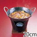 鉄製 中華小鍋 20cm(小型両手中華なべ)【RCP】【QTY2902】