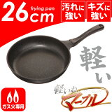ガス火専用ストロングマーブル 超軽量キャストフライパン 26cm【RCP】【HB-1225】