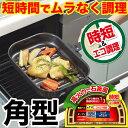 【●日本製】魚焼きグリルで使える!ムラなく旨味を凝縮! 短時間で調理できる ラクッキング 鉄製角型グリルパン 25cm×17cm (底面ウェーブ形状)【RCP】【HB-0995】