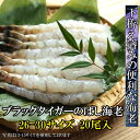 海老 天ぷら 通販