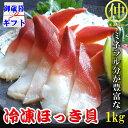 冷凍ほっき貝 1kg【北寄貝】【ホッキ貝】【ウバガイ】【姥貝...