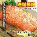 【送料無料】スモークサーモン スライス 500g 【パスタ】【サラダ】【マリネ】532P17Sep16