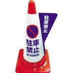 ミヅシマ カラーコーン用立体表示カバー 駐車禁止【3850010】販売単位:1枚 JAN[4580259540015]カラーコーン【HLSDU】【P25Jan15】