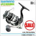 (5)【送料無料】【限定1台!40%OFF】シマノ アルテグラ 1000S (2012年モデル) スピニングリール/2012年モデル/ULTEGRA/SHIMA...
