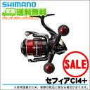 (5)【送料無料】【限定1台!45%OFF】シマノ セフィアCI4+ C3000HGSDH (2012年モデル) [ダブルハンドル・ハイギア] /スピニングリール/2012年モデル/SEPHIA CI4+/SHIMANO/1s6a1l7e-reel