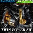 (5)【送料無料】シマノ ツインパワーSW (8000HG) /スピニングリール/ソルトウォーター/ルアー/TWINPower SW/SHIMANO/NEW/2015年モデル/