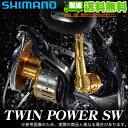 (5)【送料無料】シマノ ツインパワーSW (8000HG) /スピニングリール/ソルトウォーター/ルアー/TWINPower SW/SHIMANO/NEW/2...