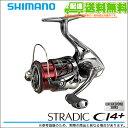 (5)【数量限定】【送料無料】シマノ ストラディックCI4+ (C2500S)(2016年モデル) /スピニングリール/汎用/SHIMANO/STRADIC C...