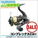 (5)【送料無料】【限定1台!40%OFF】シマノ コンプレックスCI4+ 2500HGS F6 (2013年モデル) /スピニングリール/SHIMANO/COMPLEX CI4+..