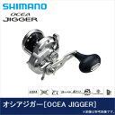 シマノ 11'オシアジガー (2000NR-HG)(右ハンドル) /ジギングリール/SHIMANO