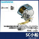 (6) シマノ SC小船 (2000) /船釣り/両軸リール/shimano