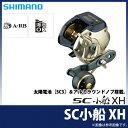 (6) シマノ SC小船 XH (3000XH) /船釣り/両軸リール/shimano