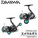 【送料無料】ダイワ エメラルダス(2508PE-H) (2016年モデル)/シングルハンドル/スピニングリール/エギング/DAIWA/EMERALDAS