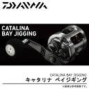 ダイワ キャタリナ ベイジギング(100SH) /ベイトリール/ジギング/2015年モデル/DAIWA