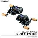 ダイワ ジリオン TW HLC(1514SHL)(左ハンドル) (2016年モデル)/ベイトキャスティングリール/ブラックバス/バス/DAIWA/ZILLION