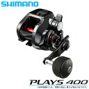 (5) シマノ プレイズ(PLAYS) 400 (2016年モデル) /電動リール/船釣り/PLAYS/SHIMANO/