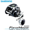 【送料無料】シマノ 16' フォースマスター 1000 (右ハンドル)(2016年モデル) /電動リール/船釣り/ForceMaster/SHIMANO