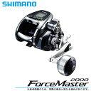 【送料無料】シマノ 16' フォースマスター 2000 (右ハンドル)(2016年モデル) /電動リール/船釣り/ForceMaster/SHIMANO