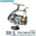 (5) シマノ BB-X テクニウム (C3000DXG)(ノーマルブレーキタイプ) /SHIMANO/BB-X TECHNIUM/2015年モデル/LBD/レバーブレーキ付きリール/NEW/