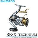 (5) シマノ BB-X テクニウム (C3000DXG S RIGHT)(右ハンドル) [SUT(スット)ブレーキタイプ] /SHIMANO/BB-X TECHNIUM/2015年モデル/LBD/レバーブレーキ付きリール/NEW/