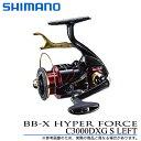 (5) シマノ BB-X ハイパーフォース C3000DXG S LEFT (左ハンドル) [SUT(スット)ブレーキタイプ][2017年モデル] /レバーブレーキ付きスピニングリール/ /磯釣り/フカセ釣り/グレ/メジナ/チヌ/SHIMANO/BB-X HYPER FORCE/NEW/