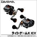 ダイワ ライトゲームX ICV 150H-L (左ハンドル) /船用小型両軸リール/カウンター付き/DAIWA/LIGHTGAME X ICV