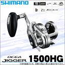 (5)シマノ オシアジガー 1500HG (右ハンドル) [2017年モデル] /ベイトリール/ジギングリール/SHMANO/NEW OCEA JIGGER/