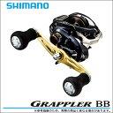 シマノ グラップラーBB (200HG) (右ハンドル) /2016年モデル/オフショア/両軸リール/ジギングリール/SHIMANO/GRAPPLER BB/