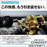 (5)シマノ オシア コンクエスト (200HG) (右ハンドル) /オフショア/両軸リール/ジギングリール/SHIMANO/OCEA CONQUEST/2014年モデル/