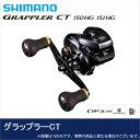 シマノ グラップラーCT(151HG) (左ハンドル) /2016年モデル/オフショア/両軸リール/ジギングリール/カウンター付き/SHIMANO/GRAPPLER CT