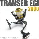 トランサーエギ 2000 (100M・0.8号PEライン付き) / スピニングリール / エギング