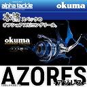 【取り寄せ商品】 オクマ アゾレス (5500)/スピニングリール/ジギング/マグロ/キャスティング/オフショア/AZORES/okuma/アルファタックル/alpha tackl/株式会社 エイテック